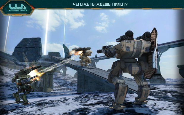 Walking War Robots: PvP