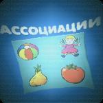 Ассоциации – словесная игра