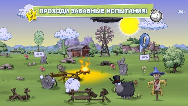 Clouds & Sheep 2