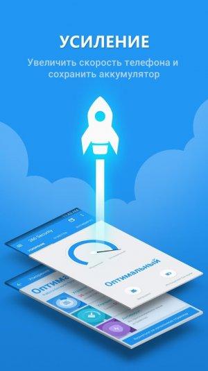 360 Security - Antivirus Boost