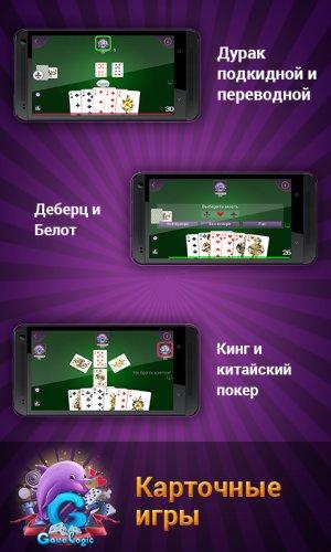 GameLogic