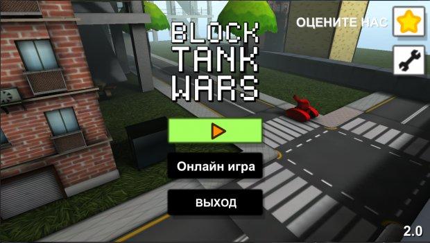 Block Tank Wars