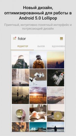 Fotor Фоторедактор
