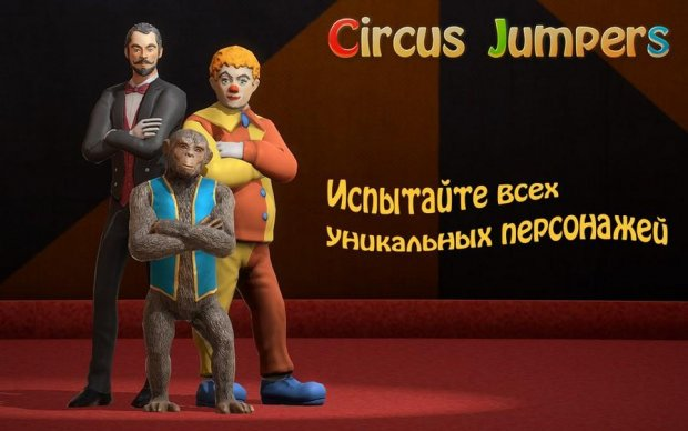 Circus Jumpers