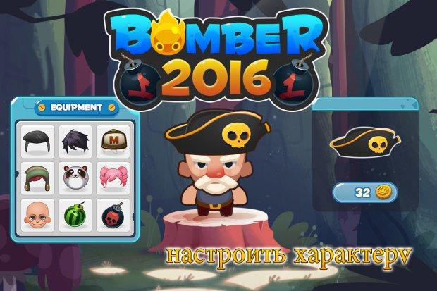 Bomber 2016 - бомбер игра