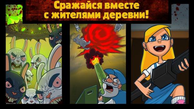 Безумные Кролики 2 Апокалипсис