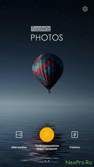 Toolwiz Photos-про редактор
