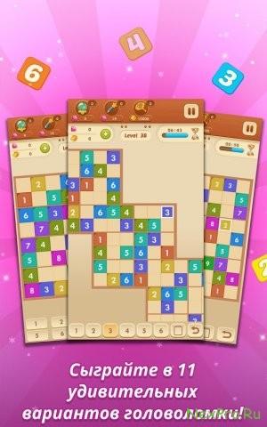 Sudoku Quest бесплатный