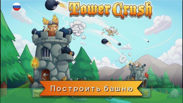 Tower Crush -сражениях оружием