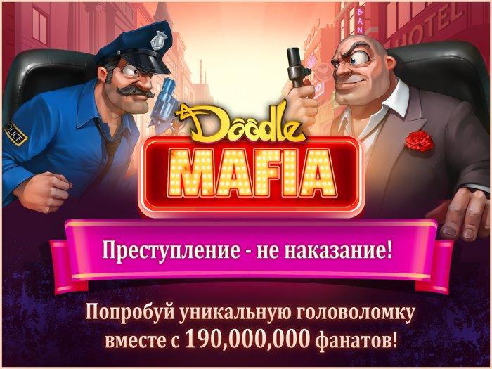 Doodle Mafia Blitz Unreleased
