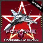 Спец. миссии FoxOne бесплатно – выполните ряд заданий