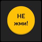 Желтая кнопка: не советую нажимать на меня