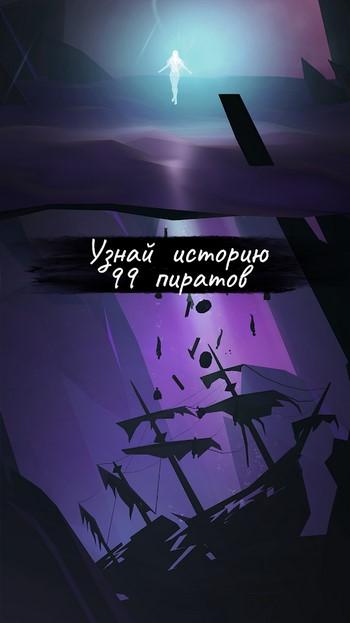 Скриншот игры 1 99 мёртвых пиратов